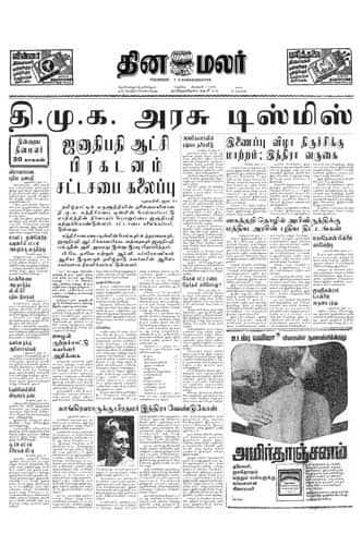Dinamalar Front Page 01 Feb 1976