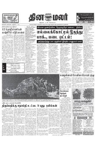 Dinamalar Front Page 01 Jul 1999