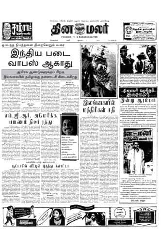 Dinamalar Front Page 01 Aug 1987