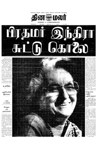 Dinamalar Front Page 01 Nov 1984