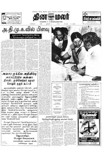 Dinamalar Front Page 02 Jan 1988