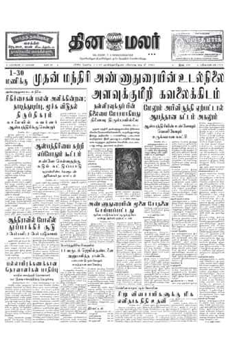 Dinamalar Front Page 02 Feb 1969