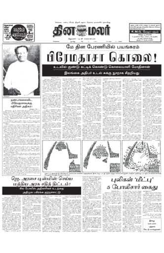Dinamalar Front Page 02 May 1993