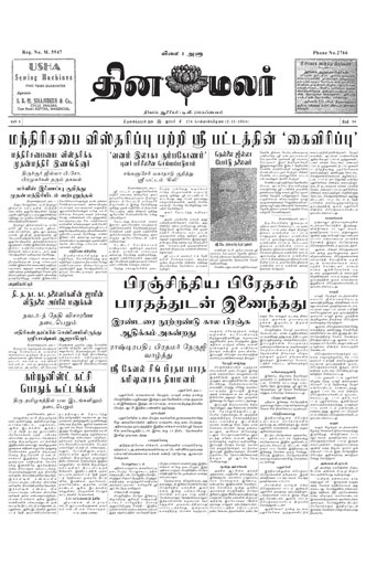 Dinamalar Front Page 02 Nov 1954