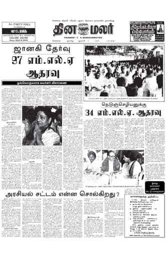 Dinamalar Front Page 03 Jan 1988