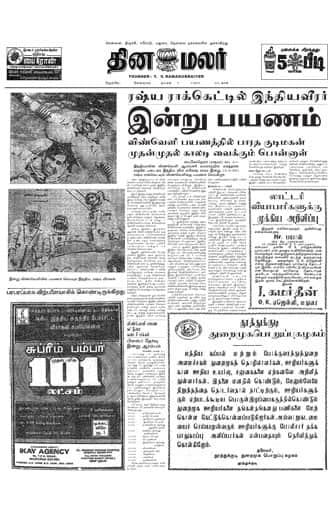 Dinamalar Front Page 03 Apr 1984