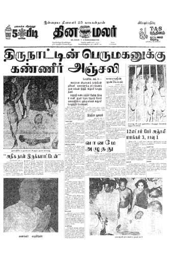 Dinamalar Front Page 03 Oct 1975