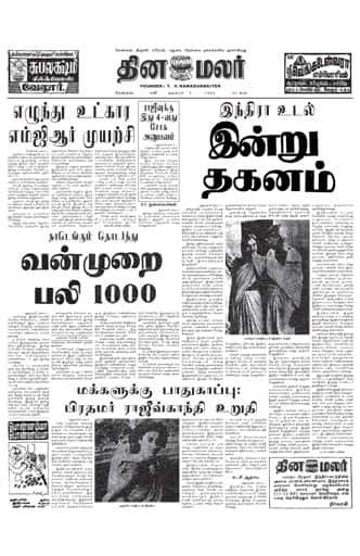 Dinamalar Front Page 03 Nov 1984