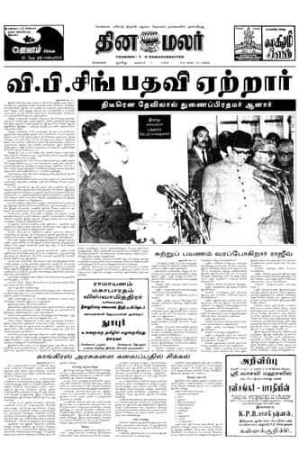 Dinamalar Front Page 03 Dec 1989