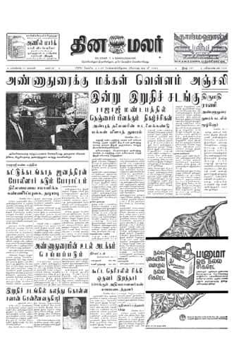 Dinamalar Front Page 04 Feb 1969