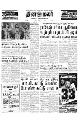 Dinamalar Front Page 04 Apr 1984