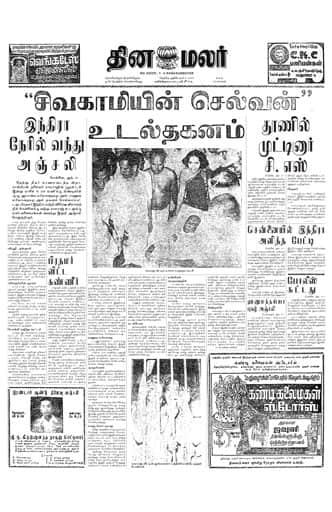 Dinamalar Front Page 04 Oct 1975