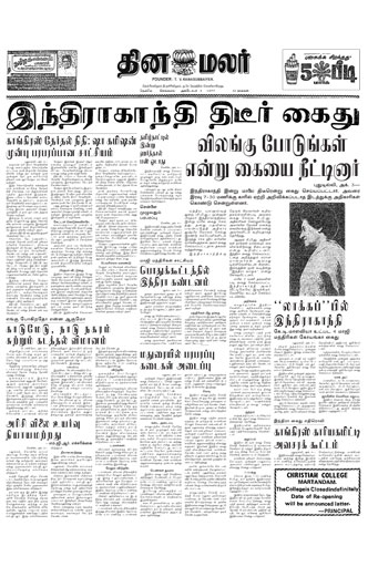 Dinamalar Front Page 04 Oct 1977