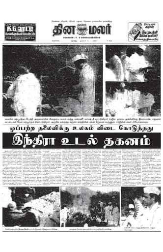 Dinamalar Front Page 04 Nov 1984