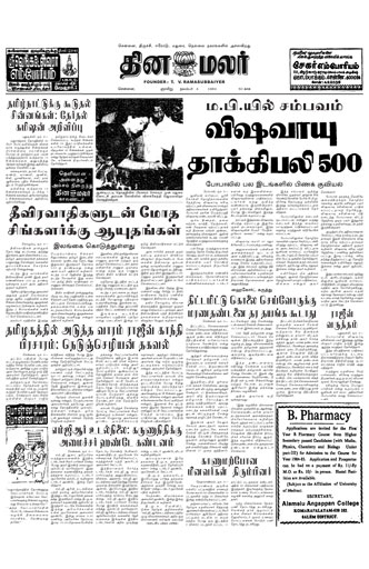 Dinamalar Front Page 04 Dec 1984