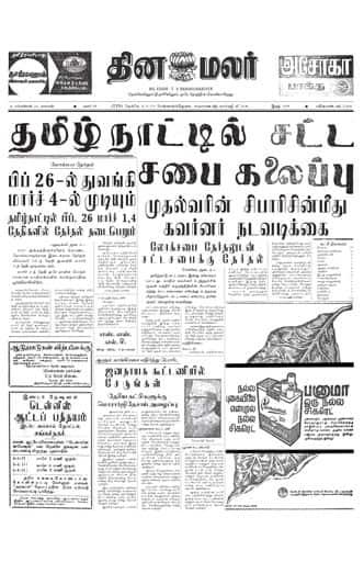 Dinamalar Front Page 05 Jan 1971