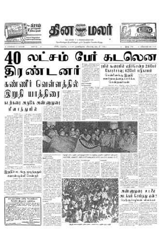 Dinamalar Front Page 05 Feb 1969