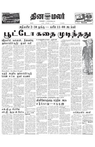 Dinamalar Front Page 05 Apr 1979
