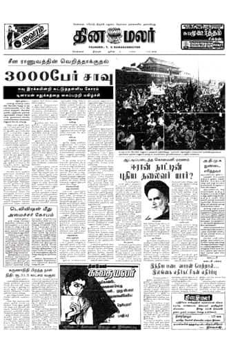 Dinamalar Front Page 05 Jun 1989