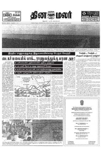 Dinamalar Front Page 05 Jul 1999