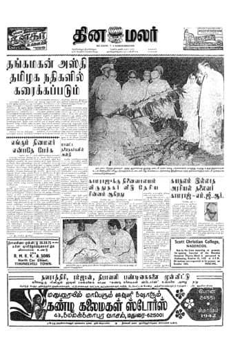 Dinamalar Front Page 05 Oct 1975