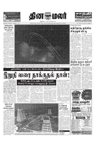 Dinamalar Front Page 06 Jul 1999