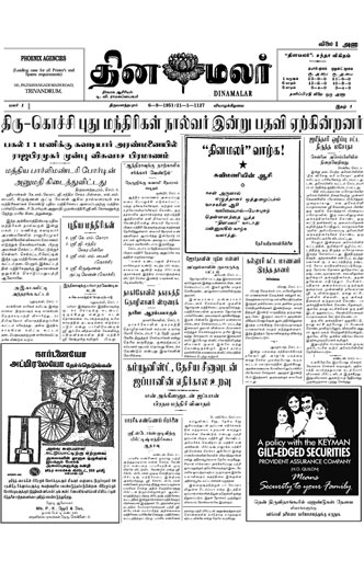 Dinamalar Front Page 06 Sep 1951