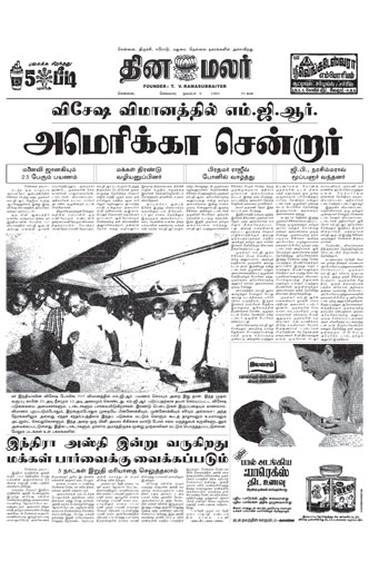 Dinamalar Front Page 06 Nov 1984