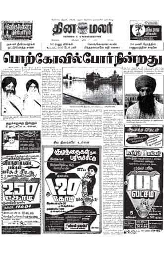 Dinamalar Front Page 07 Jun 1984