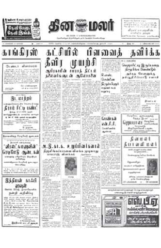 Dinamalar Front Page 07 Nov 1969
