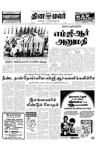 Dinamalar Front Page 07 Nov 1984