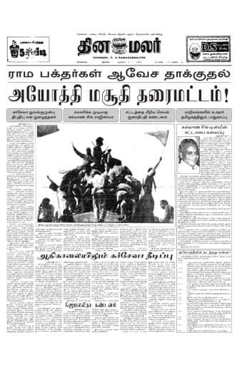 Dinamalar Front Page 07 Dec 1992