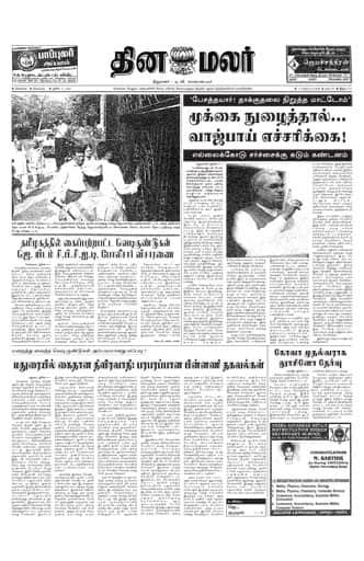 Dinamalar Front Page 08 Jun 1999