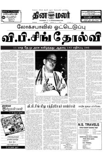 Dinamalar Front Page 08 Nov 1990