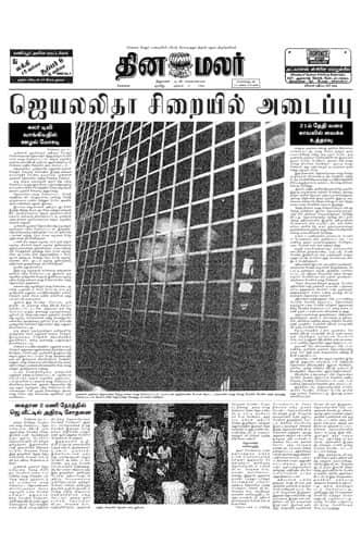 Dinamalar Front Page 08 Dec 1996