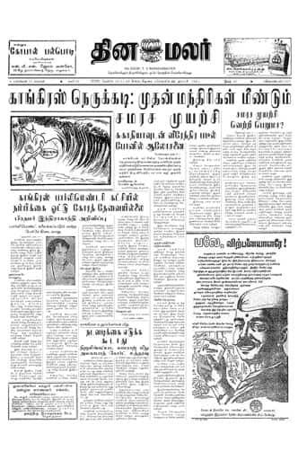 Dinamalar Front Page 10 Nov 1969