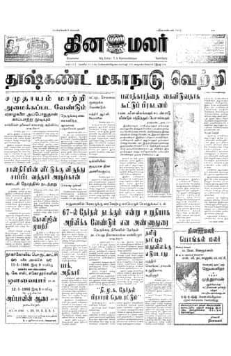 Dinamalar Front Page 11 Jan 1966