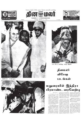 Dinamalar Front Page 11 Jan 1981