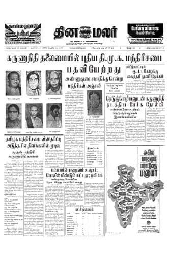 Dinamalar Front Page 11 Feb 1969