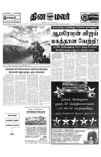 Dinamalar Front Page 11 Jul 1999