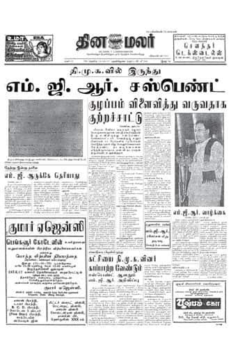 Dinamalar Front Page 11 Oct 1972