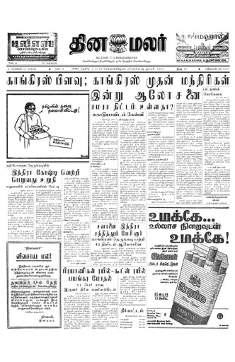 Dinamalar Front Page 11 Nov 1969