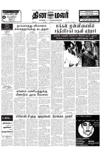 Dinamalar Front Page 11 Jan 1990