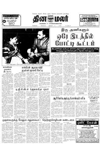 Dinamalar Front Page 12 Jan 1988