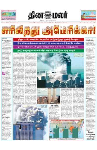 Dinamalar Front Page 12 Sep 2001