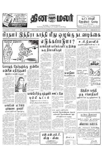 Dinamalar Front Page 12 Nov 1969