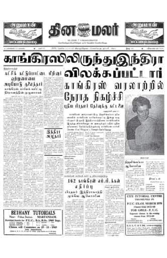 Dinamalar Front Page 13 Nov 1969