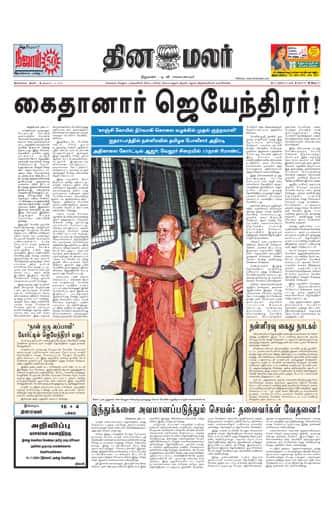 Dinamalar Front Page 13 Nov 2004