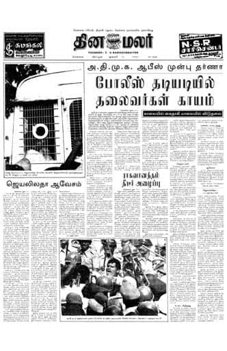 Dinamalar Front Page 14 Jan 1988
