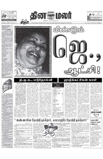 Dinamalar Front Page 14 May 2001